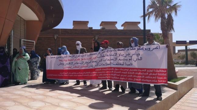 """بالصور. فعاليات المجتمع المدني بالسمارة تستنكر قرار إعفاء الدكتور """"لمجيدري"""" من إدارة المستشفى الإقليمي"""