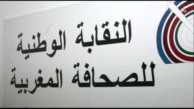 النقابة الوطنية للصحافة المغربية تنظم دورات تكوينية لفائدة 150 صحافية..