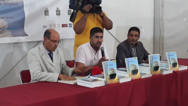 مهرجان بوجدور. تقديم وتوقيع كتاب بوجدور تنمية الإنسان والمجال