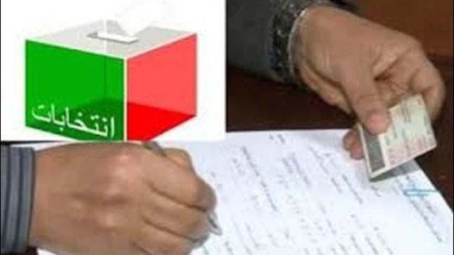 الداخلية تفتح التسجيل في اللوائح الانتخابية..