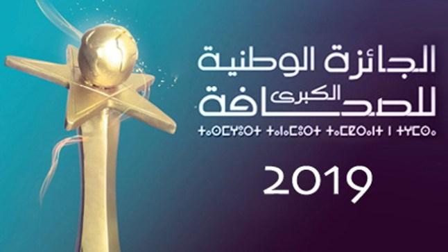 تألق أبناء الصحراء. الولي الزاز ومحمد الفيرس يحصدان الجائزة الوطنية للصحافة