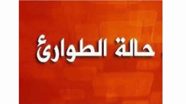 عاجل.  إعلان حالة الطوارئ بالمغرب