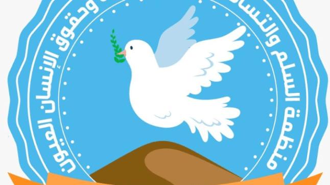 العيون. جمعية السلم والتسامح للديمقراطية وحقوق الإنسان تطلق نداء المواطنة