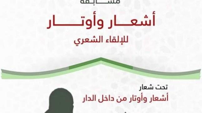 """جائزة """"أشعار وأوتار"""".. مسابقة للإلقاء الشعري خلال فترة الحجر الصحي"""
