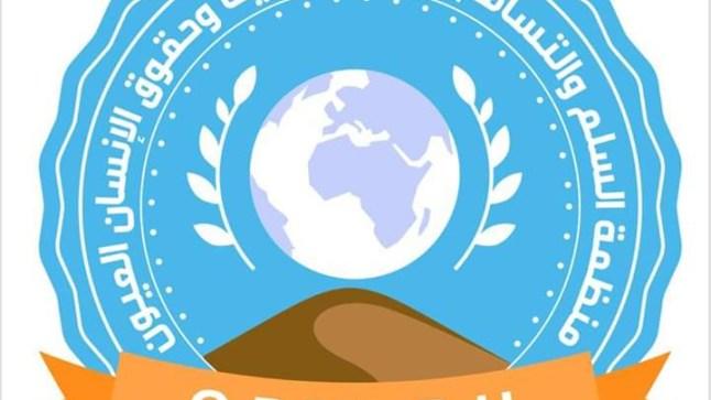 سابقة. منظمة السلم والتسامح الديمقراطية وحقوق الإنسان بالعيون تصدر نداء الواجب