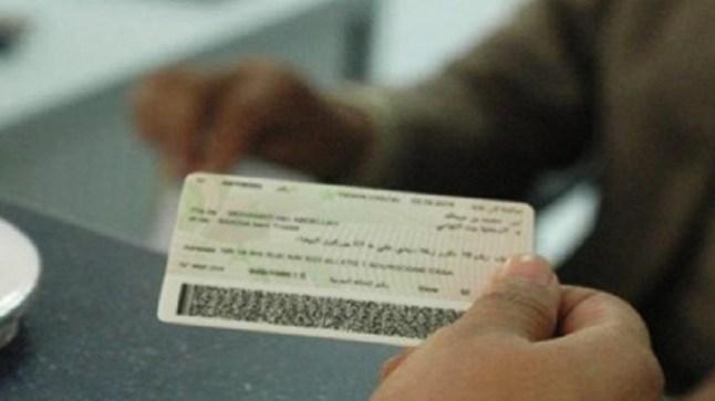 المصادقة على تخفيض سن الحصول على بطاقة التعريف الوطنية إلى 16 سنة