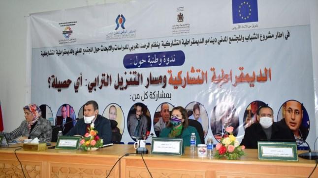 الديمقراطية التشاركية في المغرب.. بين النص القانوني وتحديات الواقع