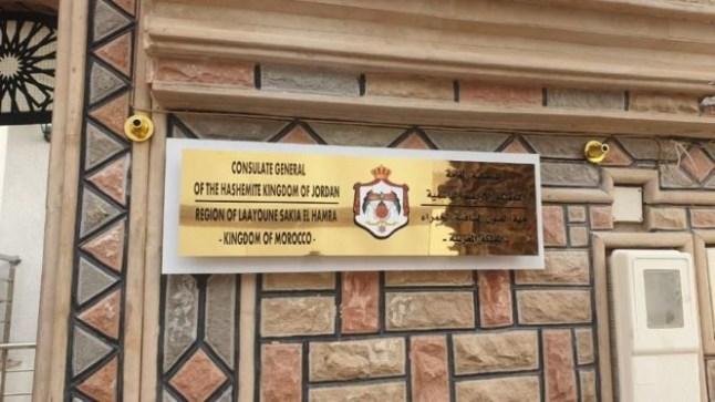 بعد الإمارات والبحرين.. الأردن يفتتح قنصلية في مدينة العيون