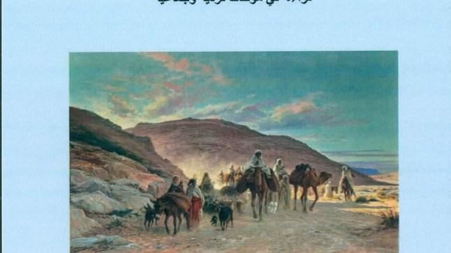 """الجزء الثاني من الكتابة والصحراء مؤلف جديد للأستاذ """"محمد البوزيدي"""""""