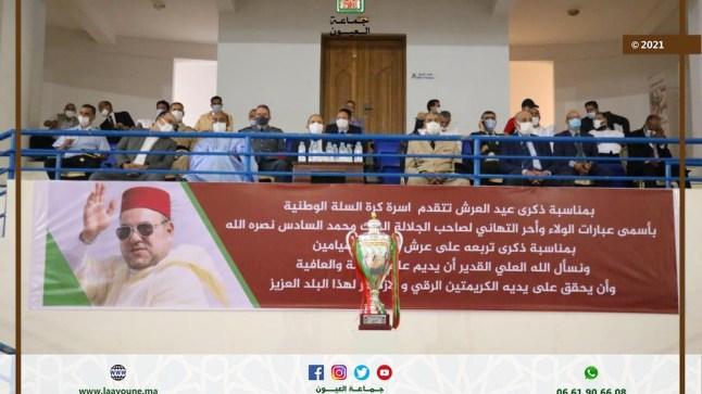 العيون تحتضن نهائي كأس العرش لكرة السلة.. مع احترام التدابير الوقائية للحد من انتشار كوفيد-19
