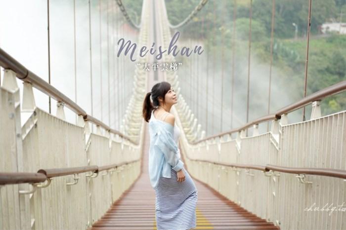 嘉義梅山二日遊│太平雲梯天空步道、漫步在雲端!台灣海拔最高的吊橋:太平雲梯白天、夜晚美景各自精彩!取景技巧公開(門票、價格)