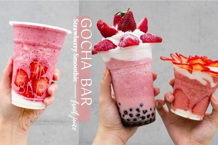 GOCHA BAR顛覆味蕾的夢幻果昔專賣店!中山站飲料店推薦,少女心爆發草莓飲品,草莓控的最愛!