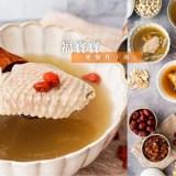 月子湯推薦│月子湯界的愛馬仕:福寶寶究熬月子湯,真正上湯燉煮的天然藥膳月子湯,產後調理、全家都適合的養氣溫補湯品