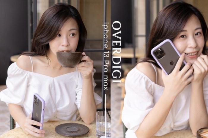 比犀牛盾還強大的防摔手機殼推薦│OVERDIGI鑽石框iphone13 Pro max手機殼開箱