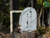 山頭火句碑(石ヶ坪山)