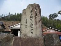 菊舎句碑(菊舎生誕の地)