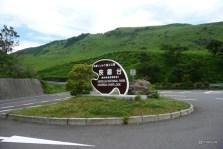 狭霧台(大分県由布市湯布院町)