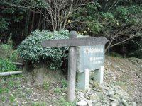 霊鷲山楠乃登山口(りょうじゅせんくすのとざんぐち)