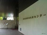 山口県埋蔵文化財センター