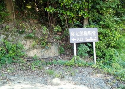 トリムさんよう山川コースを歩いてきた。その4寝太郎の町厚狭の寝太郎権現堂