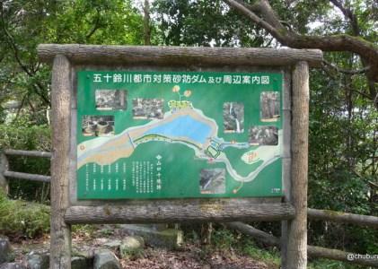 五十鈴川砂防堰堤