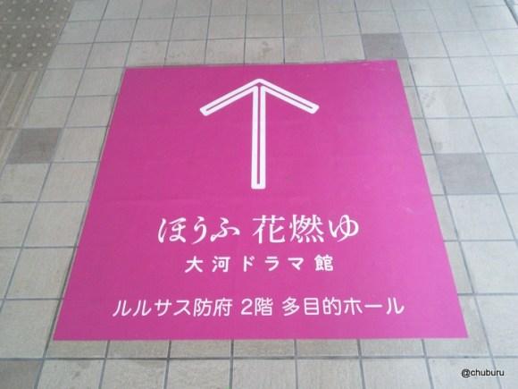 防府花燃ゆ大河ドラマ館