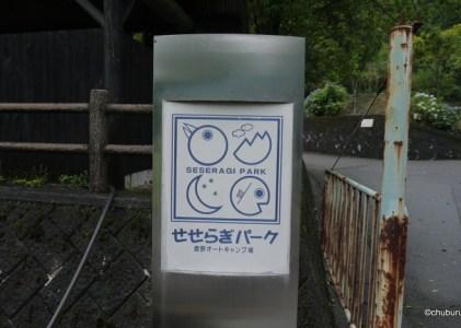 平成の日本の名水百選清流通りを訪ねて その9鹿野オートキャンプ場せせらぎパーク