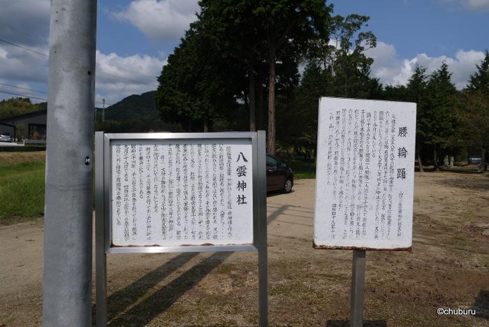 彼岸花の八雲神社