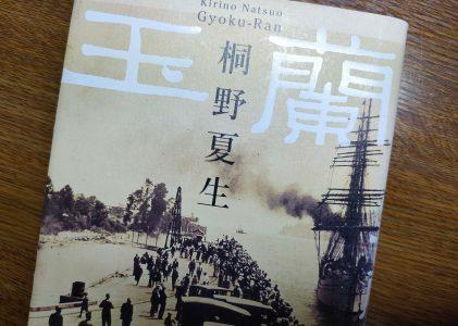 読書の夏、そして東京オリンピックの終わり