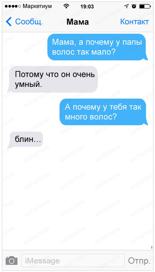 16-sms-ot-nashih-lyubimyh-mam_8f14e45fceea167a5a36dedd4bea25431_result