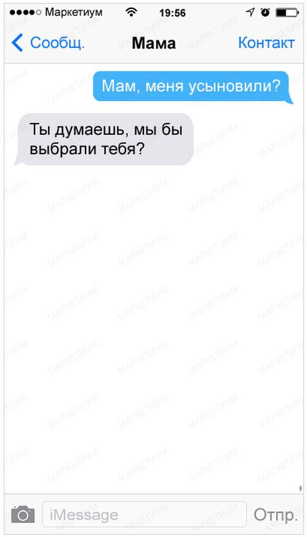 16-sms-ot-nashih-lyubimyh-mam_c20ad4d76fe97759aa27a0c99bff67101_result