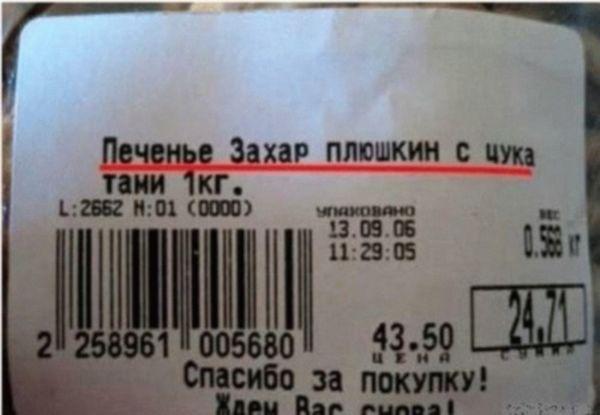 1434311074_1433512071_marazmy-iz-magazinov-16_result