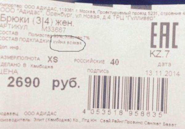 1434311080_1433512077_marazmy-iz-magazinov-20_result