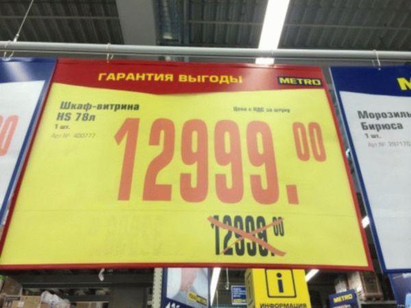 1434311097_1433512028_marazmy-iz-magazinov_result