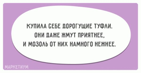 20-otkrytok-dlya-nastoyashhih-zhenshhin_70efdf2ec9b086079795c442636b55fb_result