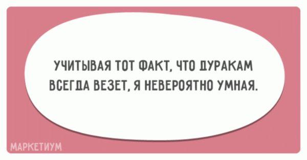 20-otkrytok-dlya-nastoyashhih-zhenshhin_8f14e45fceea167a5a36dedd4bea2543_result