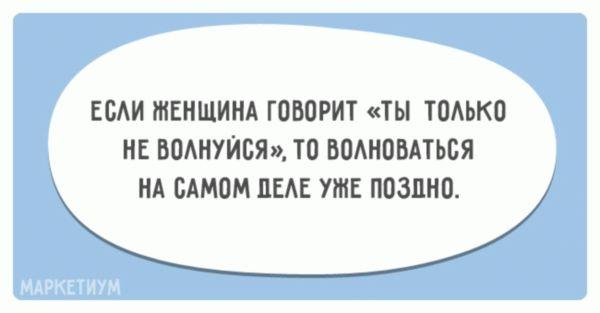 20-otkrytok-dlya-nastoyashhih-zhenshhin_98f13708210194c475687be6106a3b84_result
