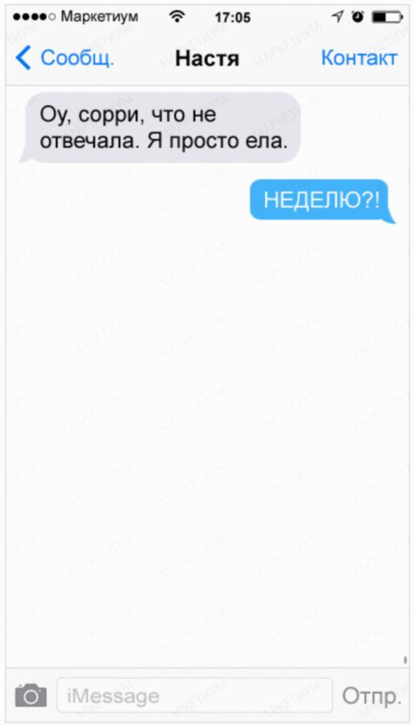 20-sms-ot-druzej-kotorye-za-slovom-v-karman-ne-polezut_1679091c5a880faf6fb5e6087eb1b2dc1_result