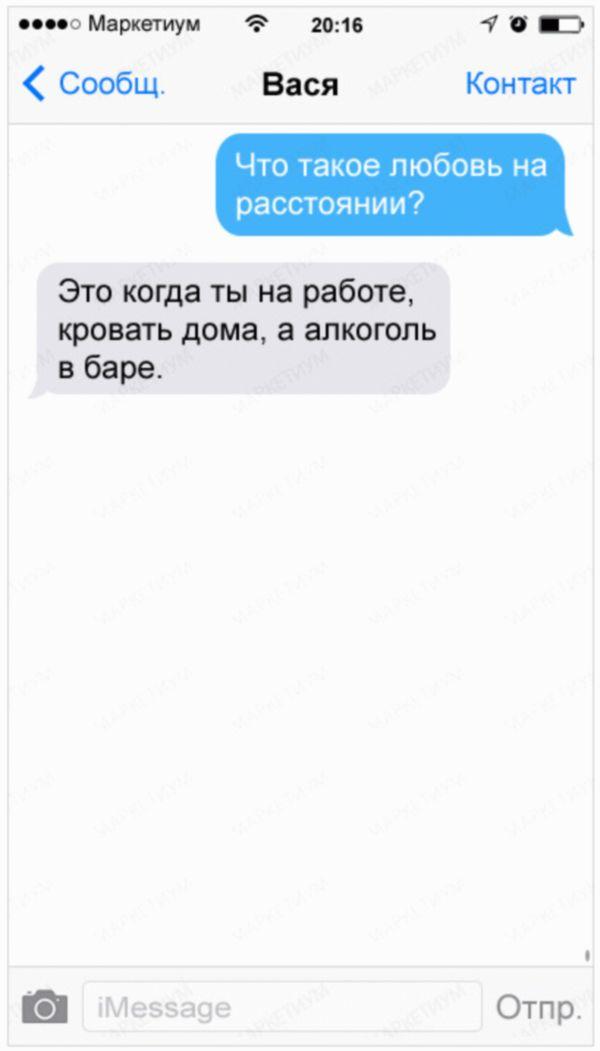 20-sms-ot-druzej-kotorye-za-slovom-v-karman-ne-polezut_6512bd43d9caa6e02c990b0a82652dca1_result