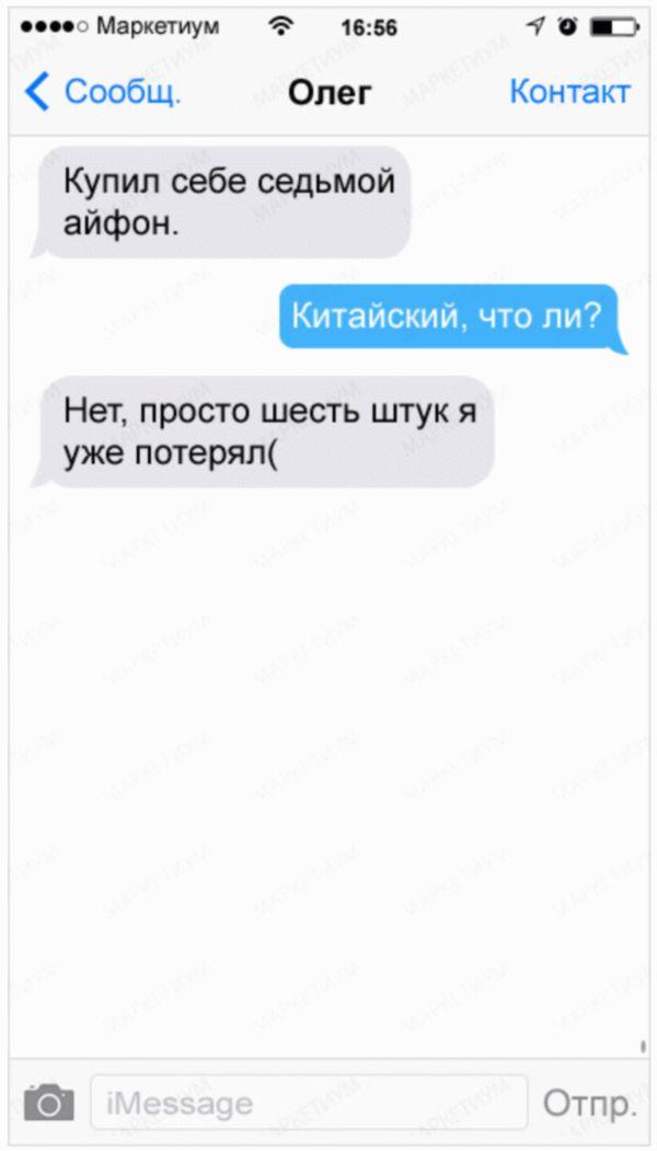 20-sms-ot-druzej-kotorye-za-slovom-v-karman-ne-polezut_9bf31c7ff062936a96d3c8bd1f8f2ff31_result