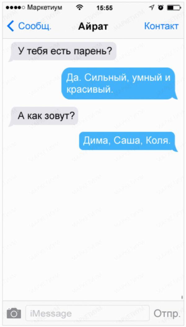 20-sms-ot-druzej-kotorye-za-slovom-v-karman-ne-polezut_a87ff679a2f3e71d9181a67b7542122c1_result