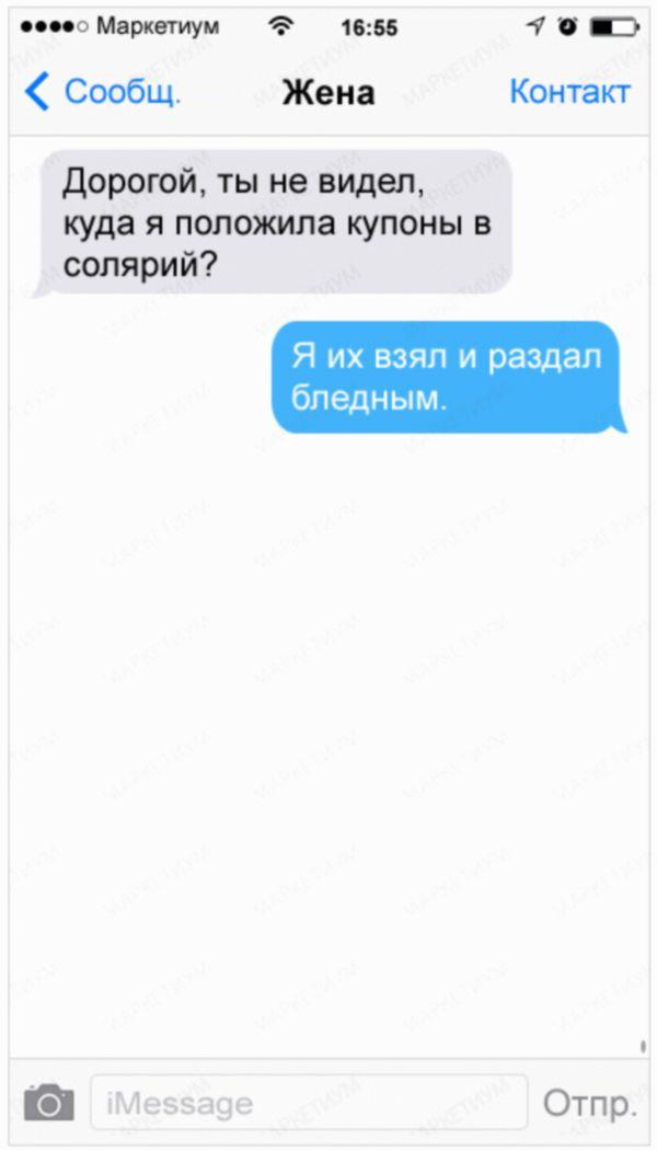 20-sms-ot-druzej-kotorye-za-slovom-v-karman-ne-polezut_c4ca4238a0b923820dcc509a6f75849b1_result