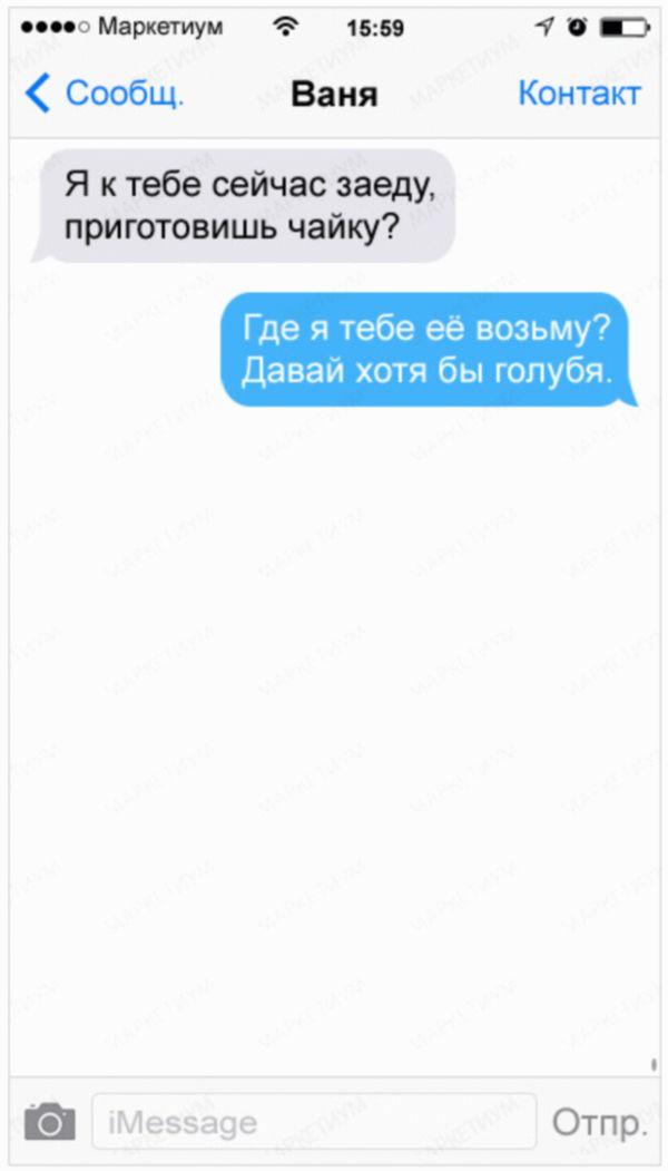 20-sms-ot-druzej-kotorye-za-slovom-v-karman-ne-polezut_c51ce410c124a10e0db5e4b97fc2af391_result