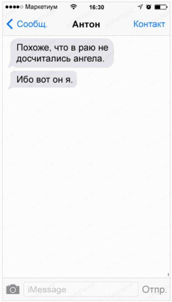 20-sms-ot-druzej-kotorye-za-slovom-v-karman-ne-polezut_d3d9446802a44259755d38e6d163e8201_result