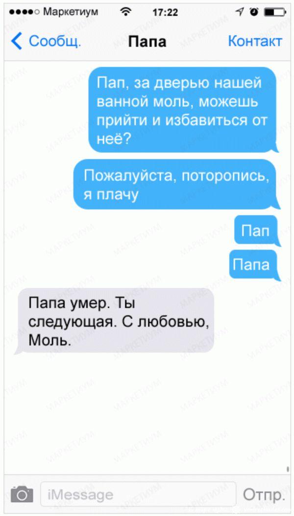 20-sms-ot-roditelej-s-chuvstvom-yumora_45c48cce2e2d7fbdea1afc51c7c6ad26_result