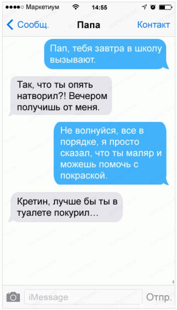 20-sms-ot-roditelej-s-chuvstvom-yumora_70efdf2ec9b086079795c442636b55fb_result