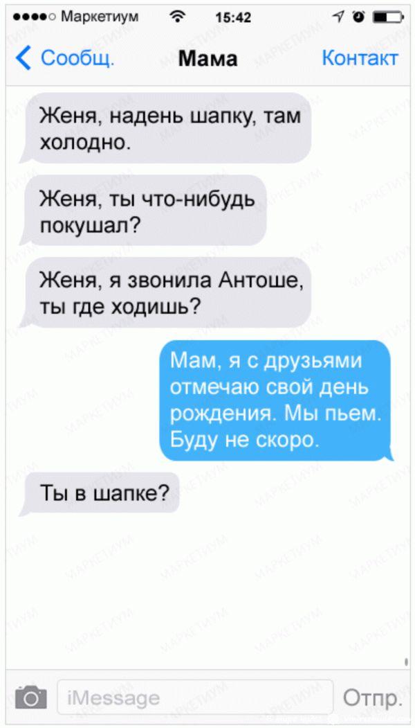 20-sms-ot-roditelej-s-chuvstvom-yumora_98f13708210194c475687be6106a3b84_result