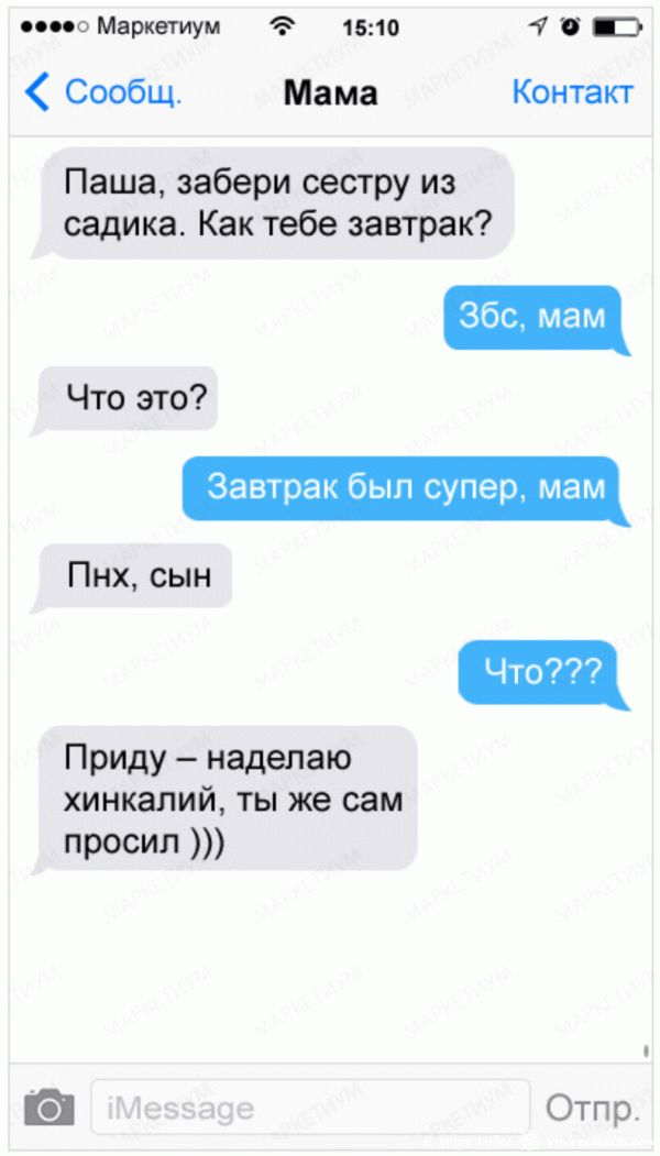 20-sms-ot-roditelej-s-chuvstvom-yumora_9bf31c7ff062936a96d3c8bd1f8f2ff3_result