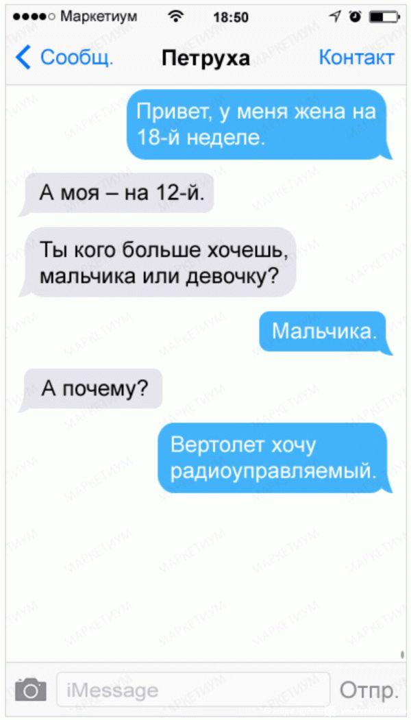20-sms-ot-roditelej-s-chuvstvom-yumora_c51ce410c124a10e0db5e4b97fc2af39_result
