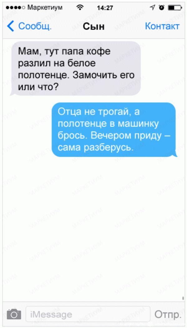 20-sms-ot-roditelej-s-chuvstvom-yumora_c74d97b01eae257e44aa9d5bade97baf1_result